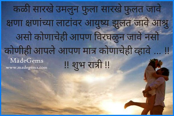 Beautiful Good Night Images With Marathi Message Quoteambition