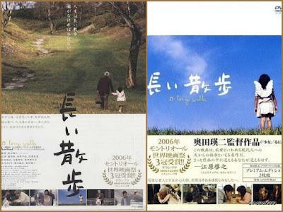 Nagai sanpo / A Long Walk. 2006.