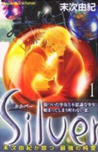 Silver (Suetsugu Yuki)