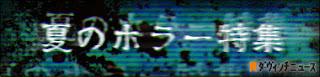 http://ddnavi.com/news/tokushu/horror/