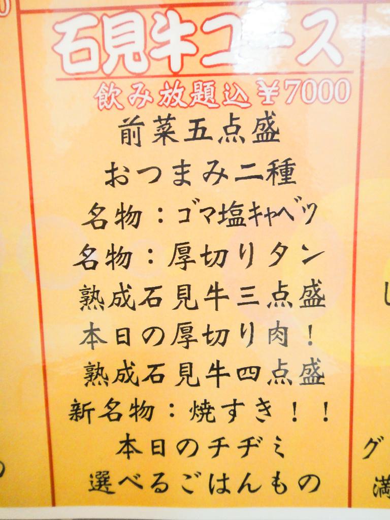 【岩見牛7,000円コース】 焼肉処 三幸園@神保町 - 食雑写記