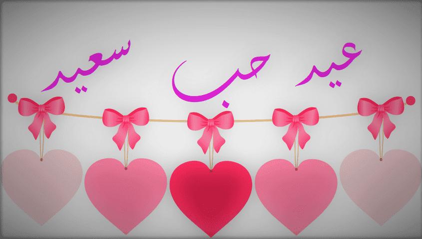 عيد حب سعيد