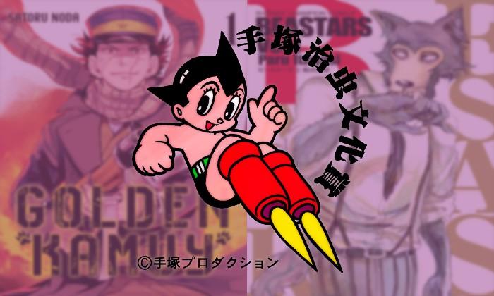 Ganadores 22º Premios Culturales Osamu Tezuka: Golden Kamuy y Beastars