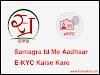 Samagra Id Me Aadhaar e-kyc Kaise Kare - Full Guide
