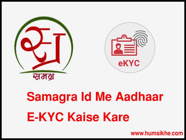 Samagra Id Me Aadhaar e-kyc Kaise Kare Sikhe Hindi Me Puri Jankari