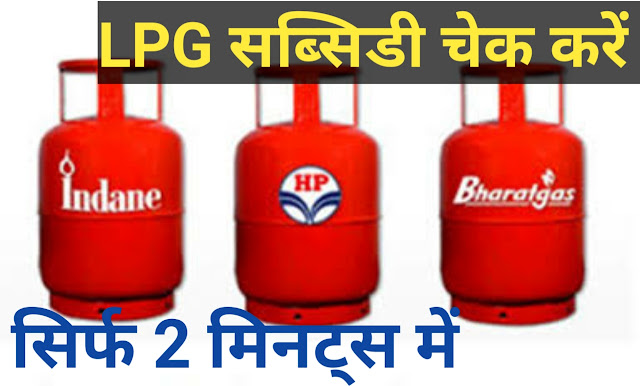 Indane, HP, Bharat, Gas Subsidy Status Online Check  kaise kre