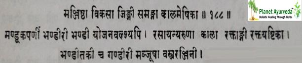 Bhavaprakashanighantu / haritakiadivarga / manjishtha / shloka no. 189 - 190