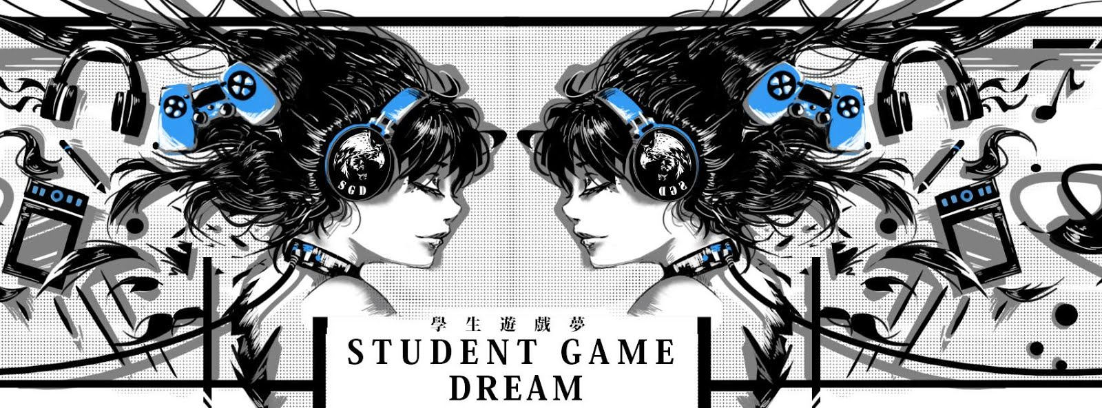 學生遊戲夢 Students Game Dream