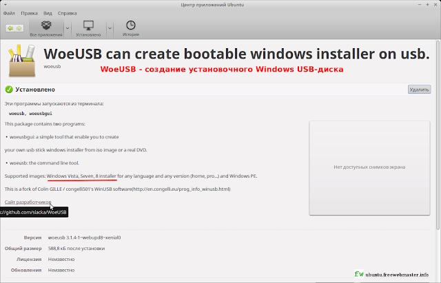 WoeUSB - cоздание установочного Windows USB-диска в Ubuntu