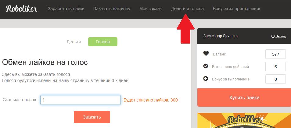 Заказать деньги или голоса Вконтакте