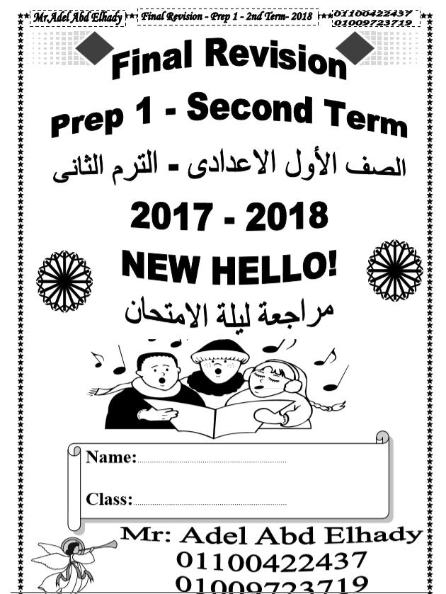 مراجعة ليلة الامتحان للصف الأول الأعدادى منهج NEW HELLO الفصل الدراسى الثانى 2018