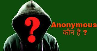 Anonmous Kon Hai ?