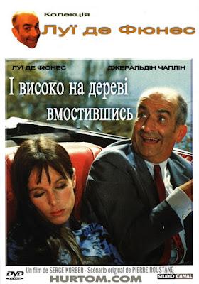 І високо на дереві вмостившись (1971) - українською онлайн