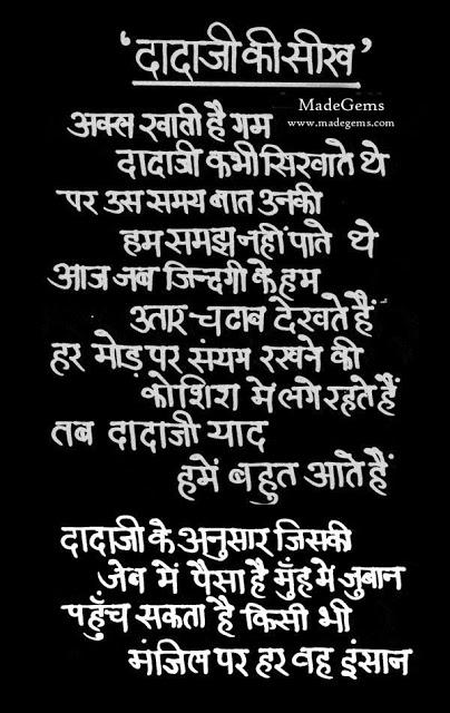 Hindi Speech On Grandparents Day 2017 !!! Happy Grandparents Day Speech In Hindi