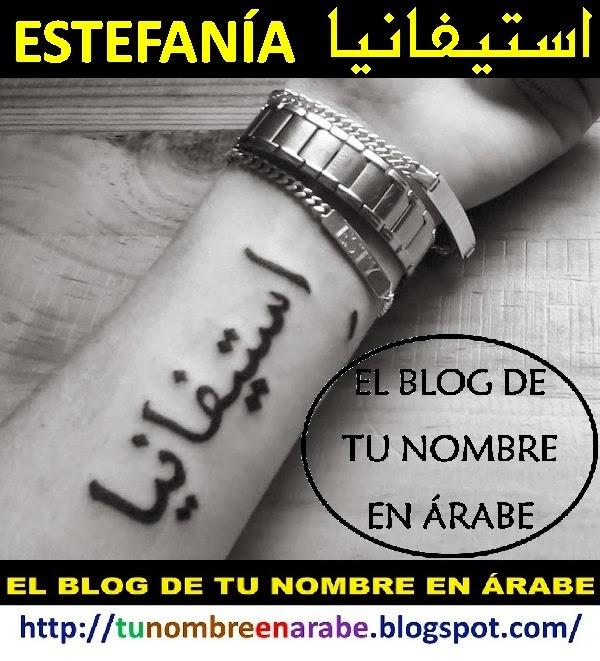 Estefania en letras arabes tattoo