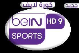 مباشر مشاهده بث مباشر قناة بي ان سبورت 9 المشفره مجانا - بطولة تنس | Watch beIN sports HD9 Live Online يوتيوب بدون تقطيع