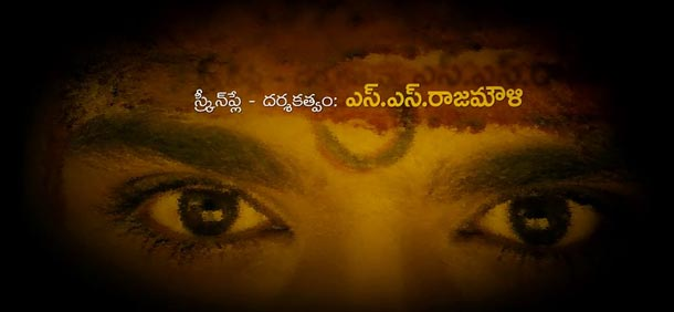 title designs in S S Rajamouli movies