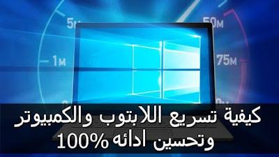 كيفية-تسريع-الكمبيوتر-اللابتوب-بدون-برامج-speed-your-laptop-pc