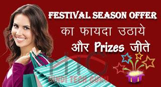 festival season offer
