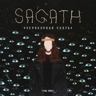 Sagath - НЕПОКОРНАЯ ПЛОТЬ [Single] (2018)