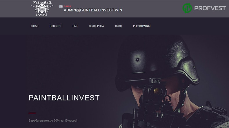 PaintBallInvest обзор и отзывы HYIP-проекта