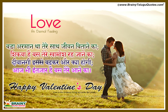 Nice Hindi Whatsapp Special Valentines Day Love Shayari with Pictures, Hindi Love Proposing Messages online, Popular Hindi Language Valentines Day Wishes Quotes Wallpapers, Inspirational Hindi Valentines Day Wallpapers, Hindi Love Sayings and Greetings on Valentines Day, Beautiful Hindi Love Shayari for True Love. Best and Nice True Love Messages for Your Love, Valentines Day Nice Gifts for Love, Happy Valentines Day Best Quotes online, Hindi Ever Green Love Dialogues and Quotations, True Love Greetings and Romantic Valentines Day Shayari in Hindi Language Free, Inspiring Hindi Valentines Day Shayari and Messages online, Best and True Hindi Love Quotes,