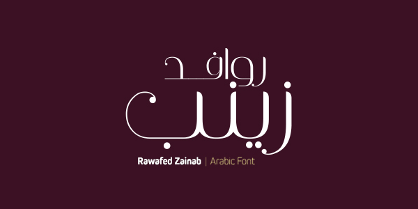 خـــط روافـد زينب    عـــربــي   Rawafed Zainab