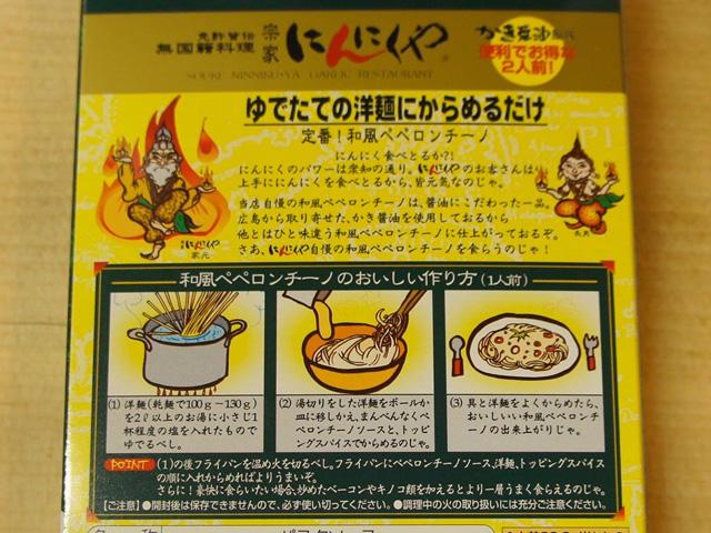 宗家にんにくや にんにく洋麺 作り方