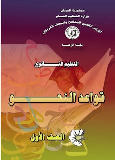 كتاب قواعد النحو الصف الاول ثانوي السودان