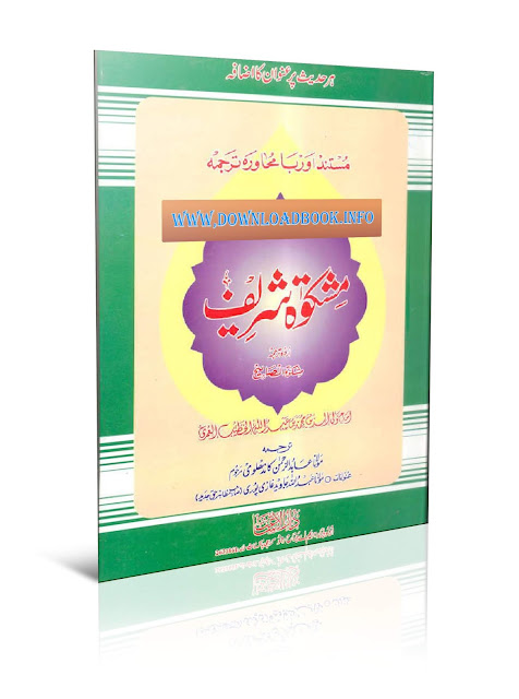 mishkat shareef arabic,mishkat shareef in english,mishkat shareef urdu tarjuma,mishkat shareef ki sharah,mishkat shareef in arabic pdf download,mishkat shareef meaning,mishkat shareef audio,mishkat shareef wiki,Mishkat Shareef Urdu Complete 3 Volumes,Mishkat Shareef Urdu Complete 3 Volumes Pdf Free Download,Mishkat Shareef Translated by Maulana Abdul Hakeem Khan Shah Jahanpuri