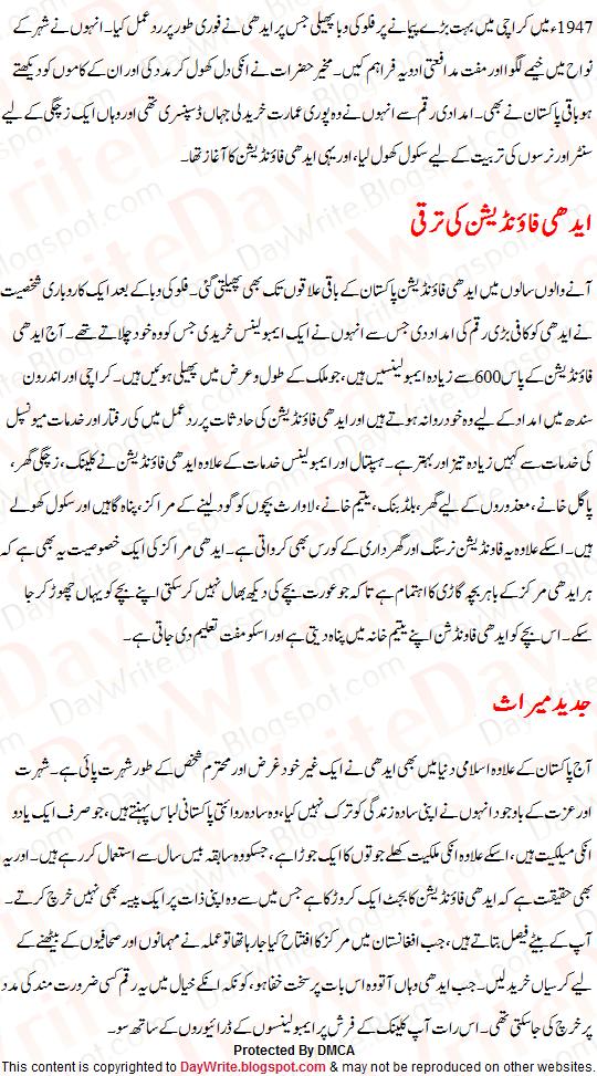 Abdul Sattar Edhi Essay In Urdu Edhi Foundation Urdu Essay