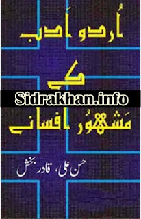 Urdu Adab Ke Mashoor Afsanay