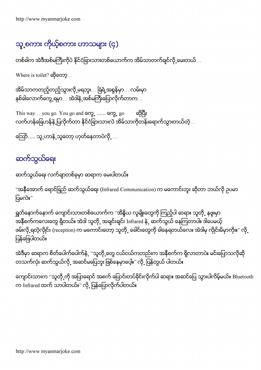 Myamar Funny Story of The Different Languages Part-4, myanmar jokes