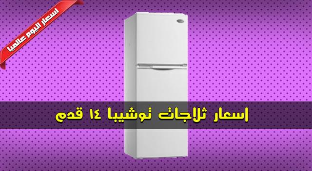 سعر ثلاجة توشيبا 14 قدم 2018 اليوم في مصر