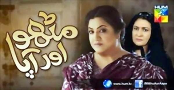 Apna TV Zone: Mitho Aur Apa Watch  GEO   ARY   Hum   Express