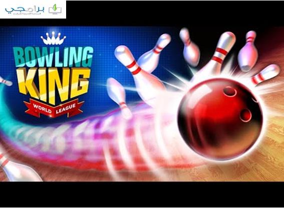 تحميل لعبة البولينج refined bowling القديمة الاصلية للكبيوتر برابط واحد مباشر ميديا فاير ممضغوطة