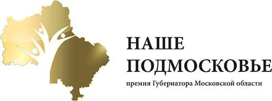 Открыт приём заявок на премию «Наше Подмосковье 2016»