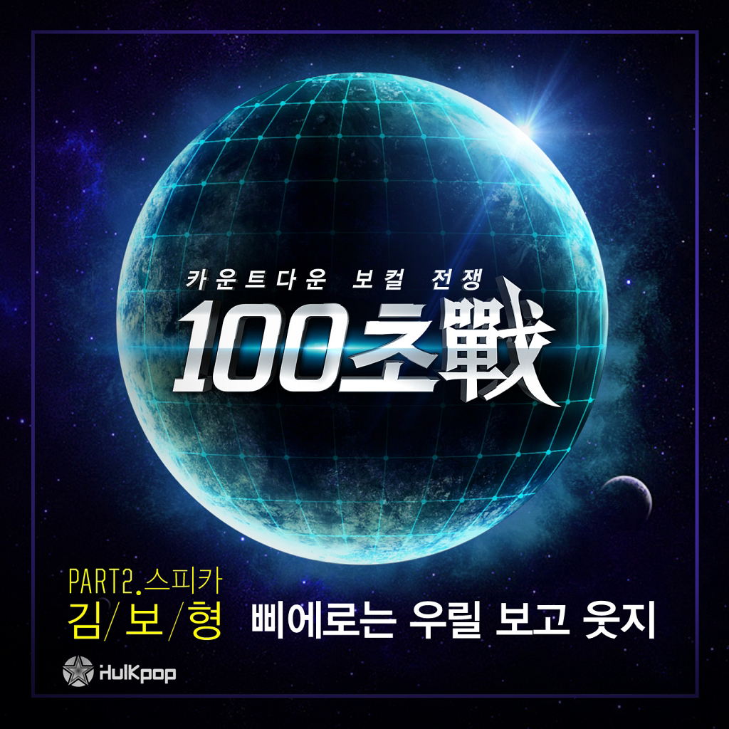 [Single] Kim Bo Hyung (SPICA) – 100 Seconds War Part 2