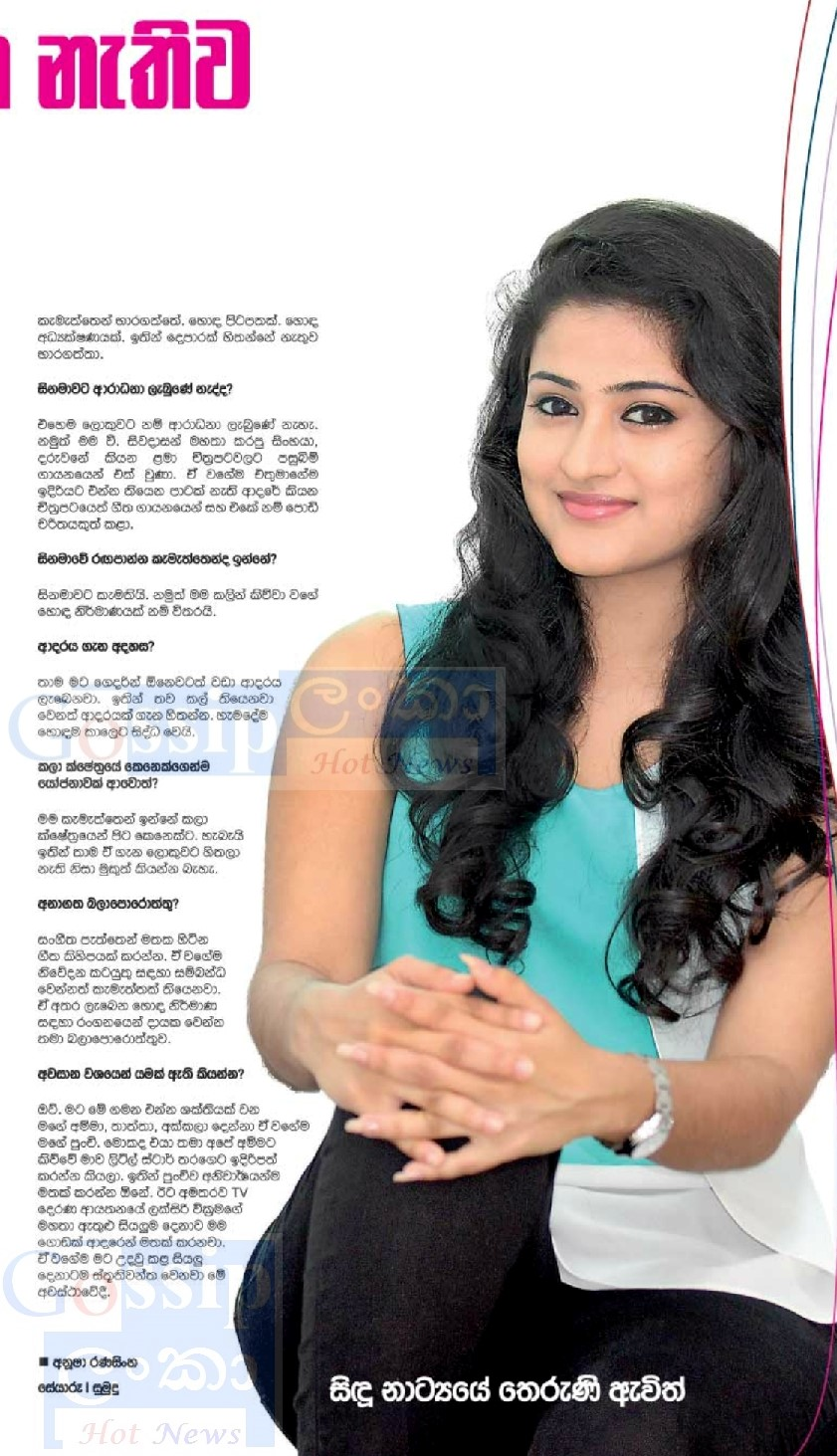 Gossip Chat with sidu teledrama Maneesha Chanchala