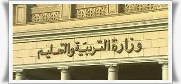 التخصصات المطلوبة فى محافظة البحيرة والأسكندرية ودمياط ومطروح لمسابقة ال30 الف معلم