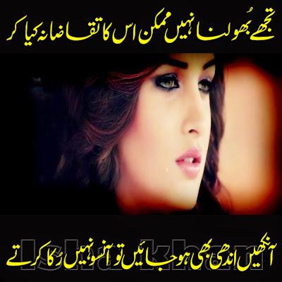 2 Lines Urdu Poetry | Romantic Poetry Urdu | Urdu Poetry | Love Poetry | Urdu Poetry World,,Romantic Poetry In Urdu For Husband,Romantic Ghazal In Urdu,Ghazal Poetry,Sad Urdu Ghazals,Heart Touching Poetry