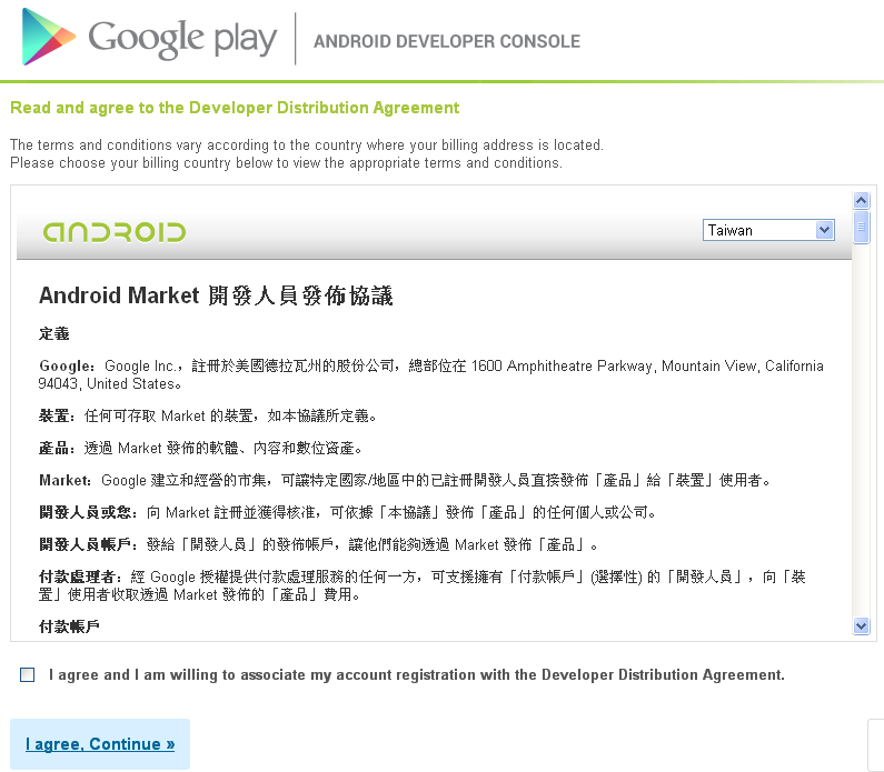 申請Google Play (Android Market) 開發人員帳號