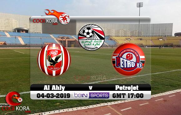 مشاهدة مباراة الأهلي وبتروجيت اليوم 4-3-2019 في الدوري المصري