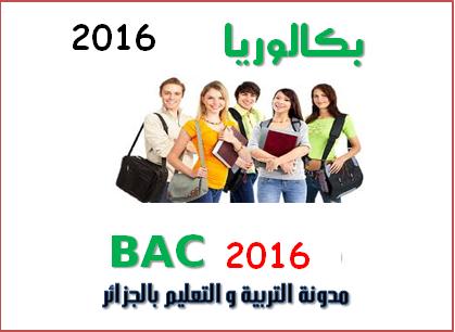 ظهرت الآن.. نتائج البكالوريا 2016 الجزائر على موقع نتائج شهادة البكالوريا bac.onec.dz 2016 موقع الديوان الوطني