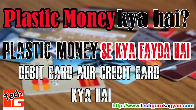 plastic-money-debit-card-credit-card