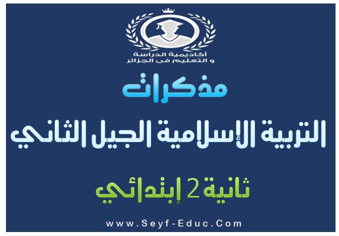 مذكرات التربية الإسلامية ثانية إبتدائي مناهج الجيل الثاني 2016/2017
