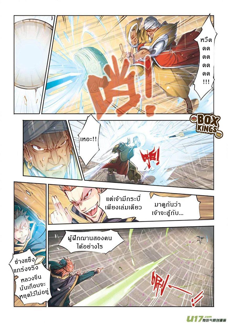 Jiang Ye ตอนที่ 13 หน้า 14