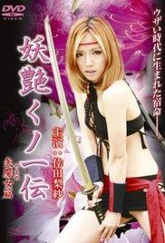 Twin Blades of the Ninja (2007)
