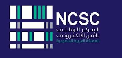 المركز الوطني للأمن الإلكتروني: برمجية خبيثة تصيب قطاعي البنوك والمعلومات السعودي