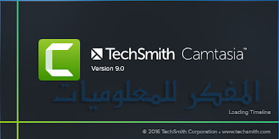 Download and install the program Camtasia Studio 9 giant photography computer screen and work explanations of the latest versions of the official website